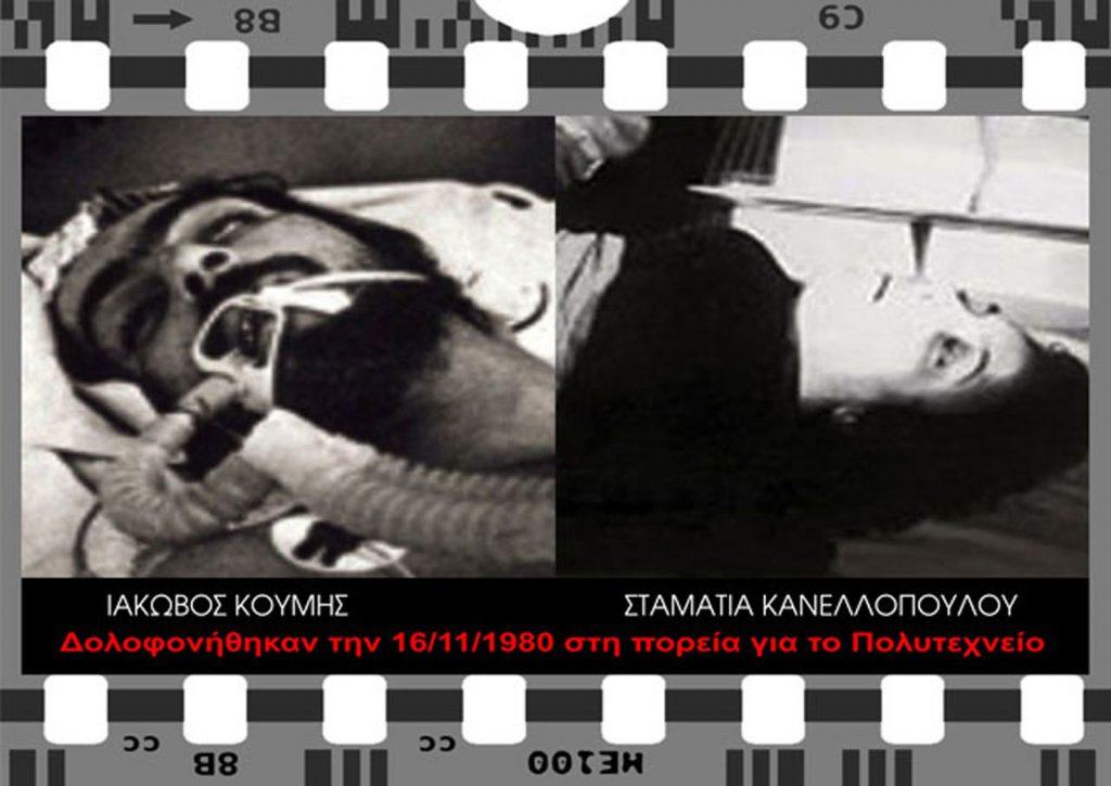 Ι. Κουμής – Σ. Κανελλοπούλου: Οι ξεχασμένοι νεκροί της αστυνομικής βίας - PatrisNews - Εφημερίδα Πατρίς Ηλείας
