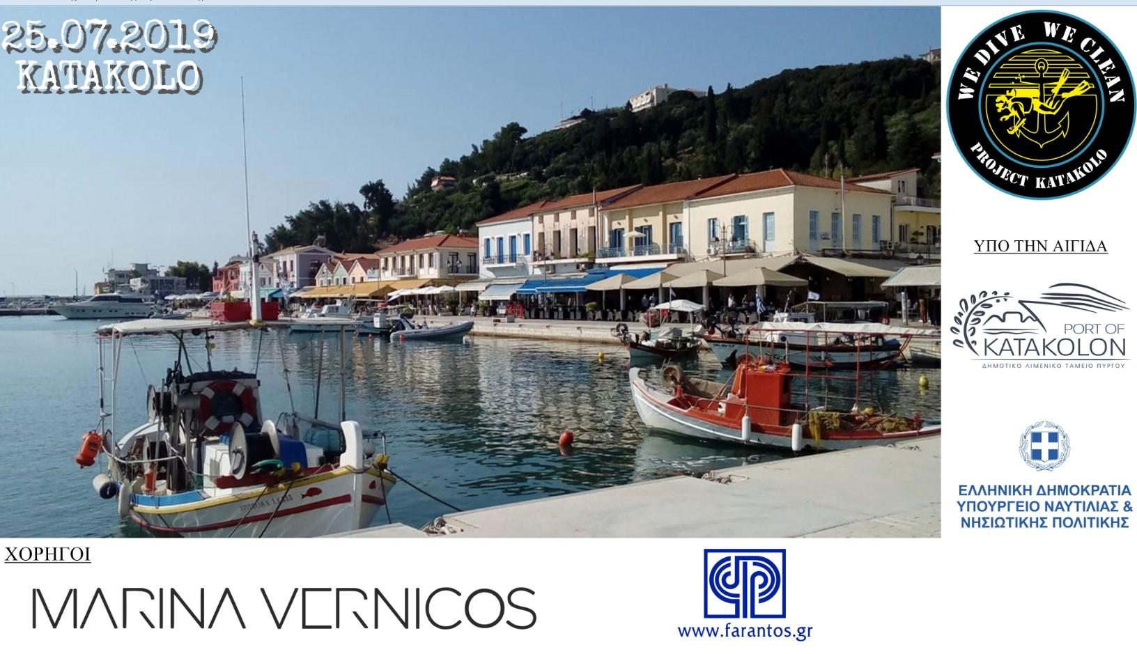 """Κατάκολο: Οι εθελοντές Δύτες """"We Dive We Clean"""" στις 24&25/07 θα καθαρίσουν τον βυθό στο παλιό λιμάνι"""