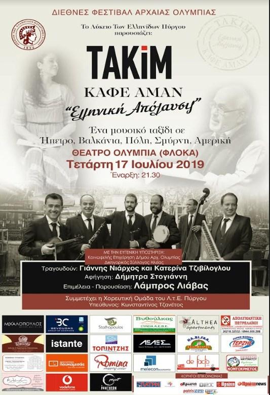 Διεθνές Φεστιβάλ Αρχαίας Ολυμπίας: ΤΑΚΙΜ-Καφέ Αμάν «Ελληνική Απόλαυσις» την Τετάρτη 17 Ιουλίου στο θέατρο Φλόκα