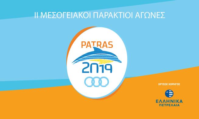 Πλησιάζει η μεγάλη στιγμή της έναρξης των ΙΙ Μεσογειακών Παράκτιων Αγώνων στην Πάτρα- Εξαντλήθηκαν τα εισιτήρια της τελετής έναρξης