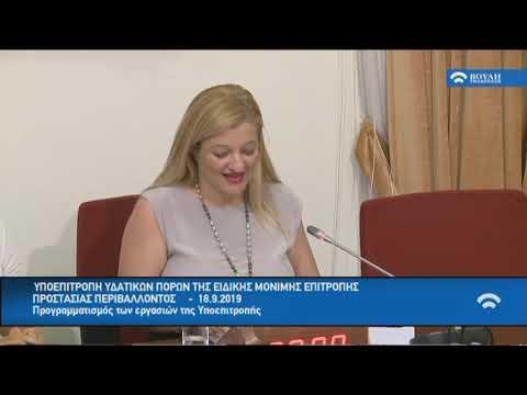Έναρξη εργασιών της Υποεπιτροπής Υδατικών Πόρων υπο την Προεδρία της Δρ. Αυγερινοπούλου: Βασικές Προτεραιότητες και Άνοιγμα προς τους Πολίτες για Υποβολή Αναφορών