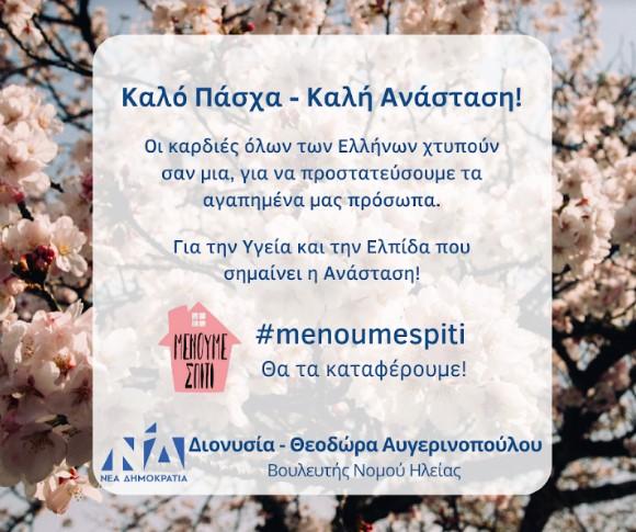 Διονυσία- Θεοδώρα Αυγερινοπούλου: Πασχαλινό μήνυμα για τις οικογένειες του Νομού Ηλείας