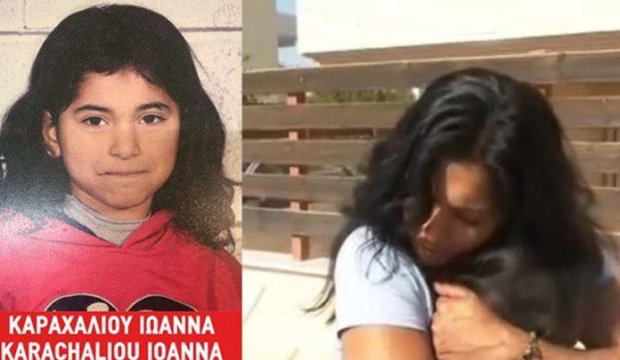 Βρέθηκε η 10χρονη Ιωάννα που είχε εξαφανιστεί στην περιοχή των Αχαρνών- Πώς εξαφανίστηκε