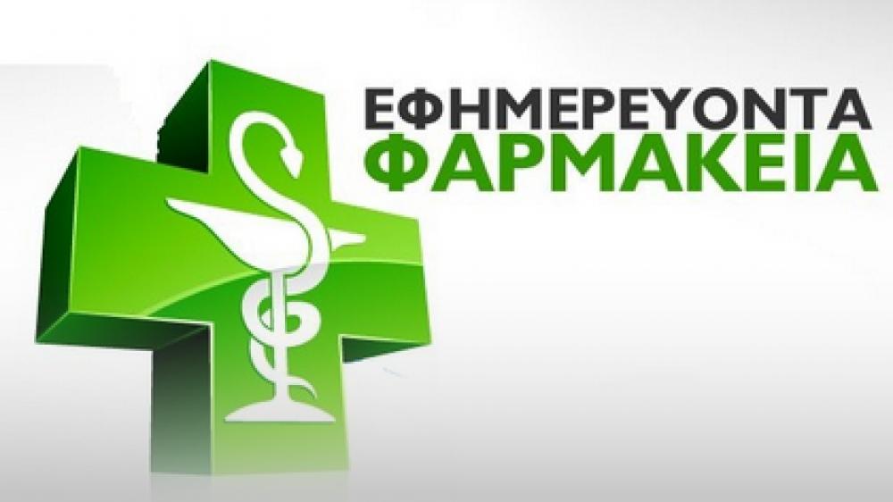 Εφημερεύοντα Φαρμακεία στην Ηλεία: Βαρθολομιό - PatrisNews - Εφημερίδα  Πατρίς Ηλείας