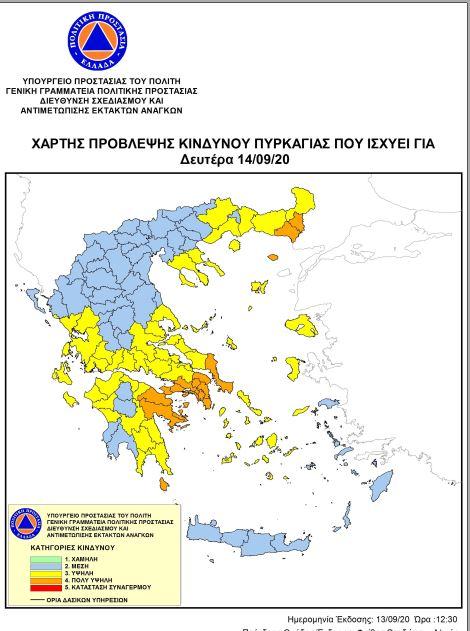ΠΔΕ: Παραμένει υψηλός ο κίνδυνος πυρκαγιάς σε Ηλεία και Δυτική Ελλάδα και σήμερα Δευτέρα 14 Σεπτεμβρίου