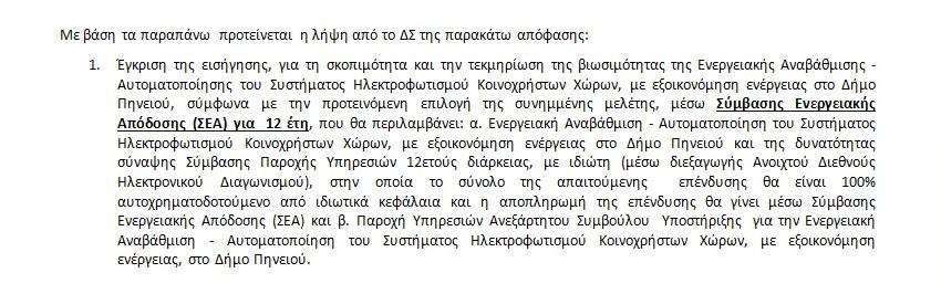 Π. Θεοδωρακόπουλος: Ο Δήμαρχος Πηνειού επιχειρεί να δεσμεύσει τα Ανταποδοτικά Τέλη του Δήμου για 12 ολόκληρα χρόνια