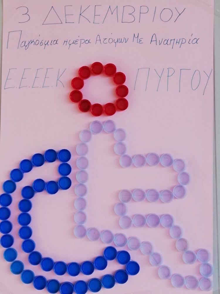 ΕΕΕΕΚ Πύργου: Στιγμιότυπα από δραστηριότητες για την 3η Δεκεμβρίου, Παγκόσμια Ημέρα των Ατόμων με Αναπηρία