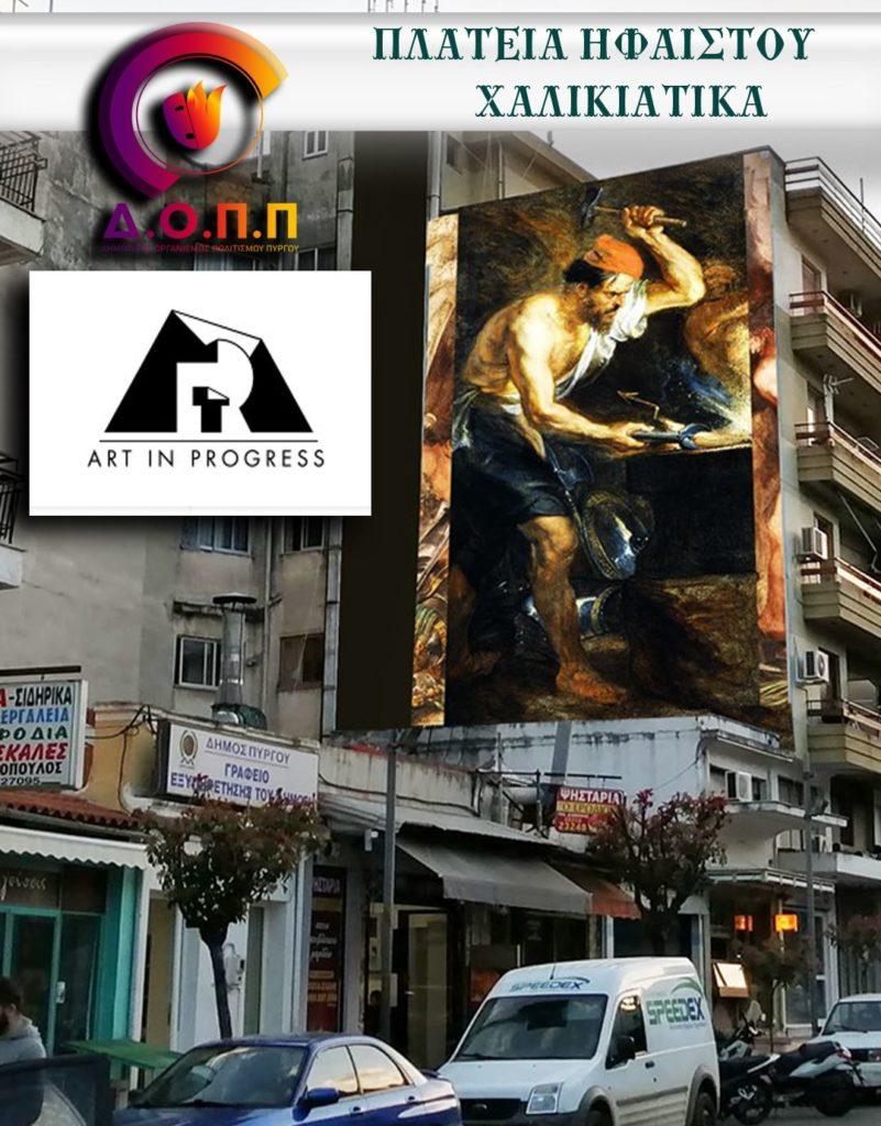 ΔΟΠΠ Πύργου: Απο την Ανατολική πλευρά της πόλης και συγκεκριμένα από τα Χαλικιάτικα θα ξεκινήσει η δράση δημιουργίας γκράφιτι σε σημεία του Πύργου