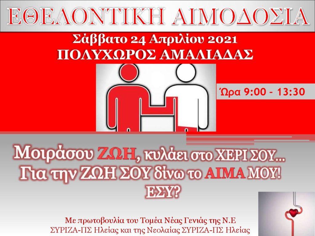 Ν.Ε. ΣΥΡΙΖΑ-ΠΣ Ηλείας και Νεολαία ΣΥΡΙΖΑ-ΠΣ Ηλείας: Διοργανώνουν Εθελοντική Αιμοδοσία το Σάββατο 24/4 στην Αμαλιάδα