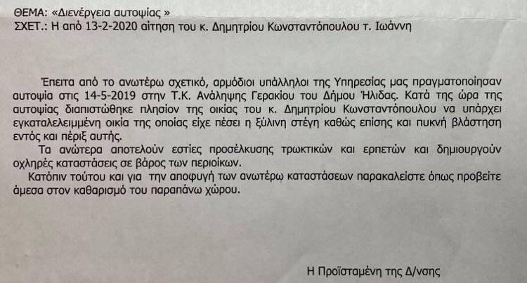 """Δημήτρης Κωνσταντόπουλος προς Δημοτική αρχή Ήλιδας: """"Είστε απλοί παρατηρητές στα προβλήματα της καθημερινότητάς μας"""""""