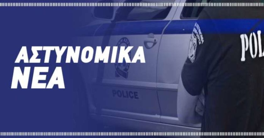 LOGO ΑΣΤΥΝΟΜΙΚΑ ΝΕΑ