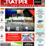 Εξωφυλλο εφημεριδας Πατρις 13/06/2021