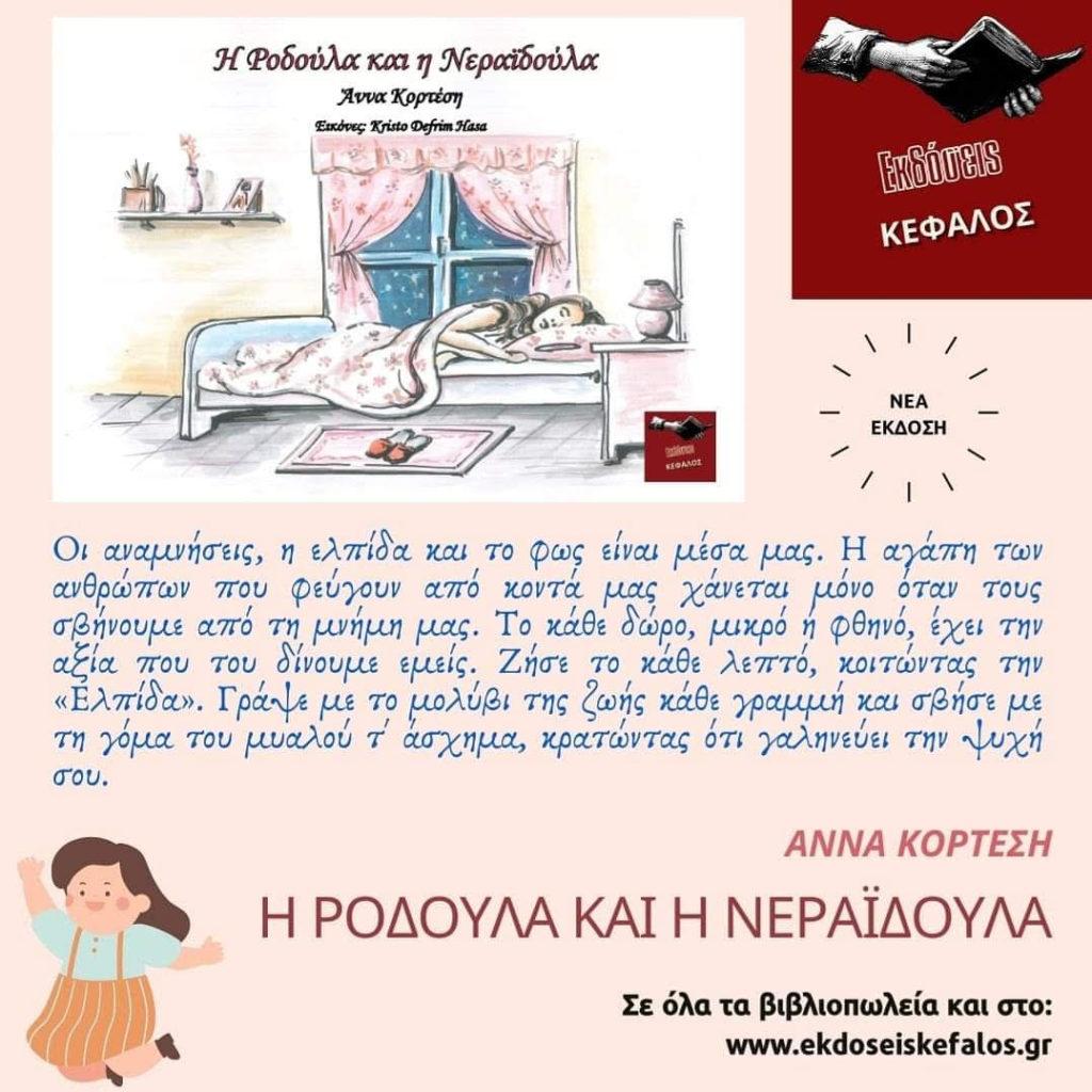 ΕΞΩΦΥΛΛΟ ΒΙΒΛΙΟ ΑΝΝΑ ΚΟΡΤΕΣΗ