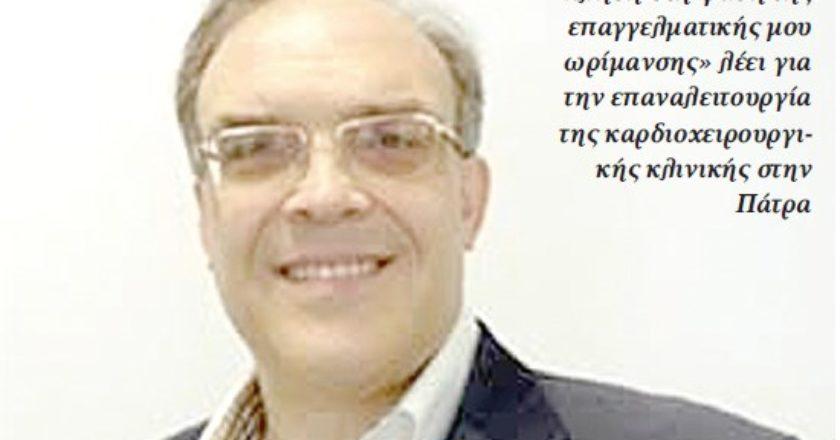 «Η μεγαλύτερη πρόκληση στη φάση της επαγγελματικής μου ωρίμανσης» λέει για την επαναλειτουργία της καρδιοχειρουργικής κλινικής στην Πάτρα