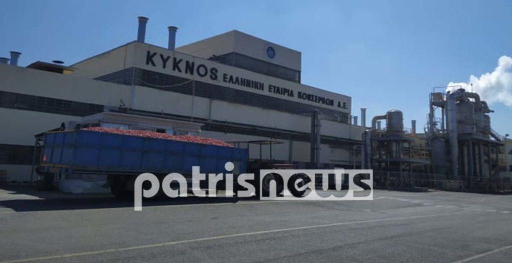 εργοστάσιο ΚΥΚΝΟΣ