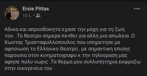 Πέθανε ο σπουδαίος ηθοποιός Κώστας Τριανταφυλλόπουλος